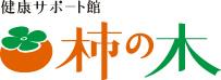 健康サポート館 柿の木 | 愛知県春日井市の福祉用具・健康雑貨販売と会員制介護予防事業の複合型施設です。
